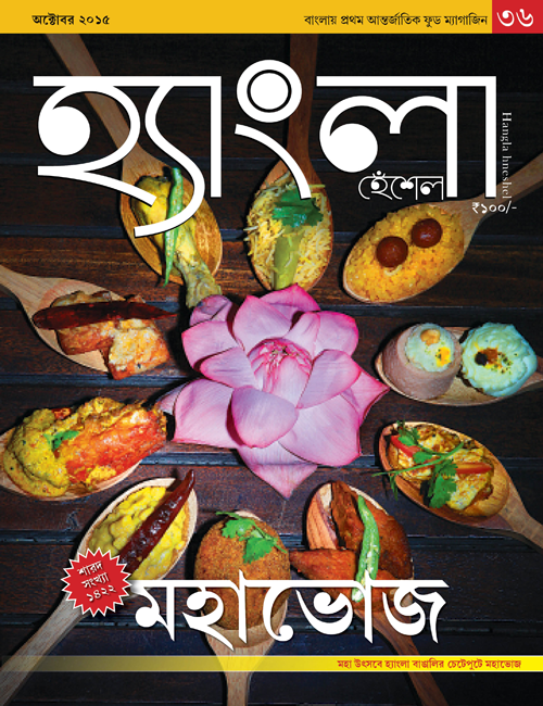 October'15 Hangla Hneshel Magazine