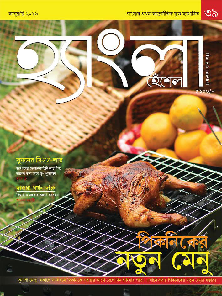 January'16 Hangla Hneshel Magazine