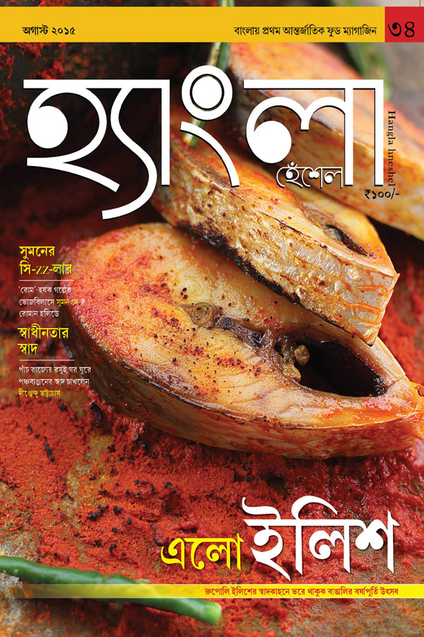 August'15  Hangla Hneshel Magazine