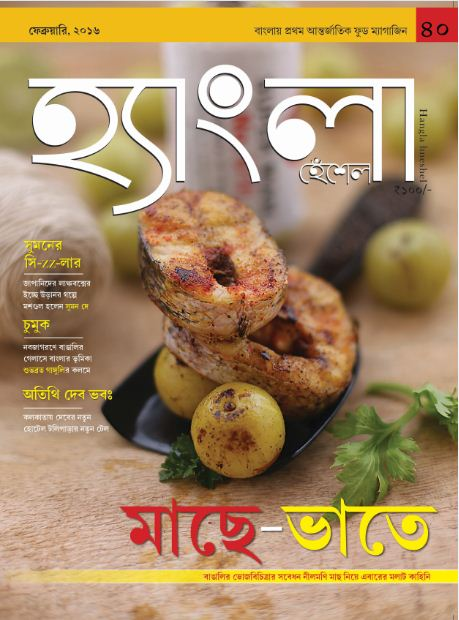 Feb Hangla cover