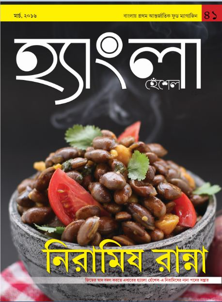 March Hangla Cover