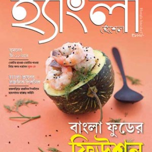 April'16 Hangla Hneshel Magazine