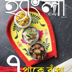 June'16 Hangla Hneshel Magazine