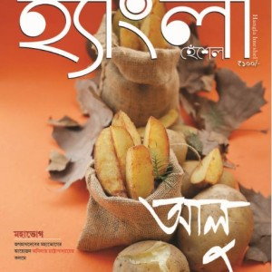 July'16 Hangla Hneshel Magazine