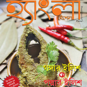 August'16 Hangla Hneshel Magazine