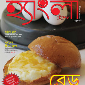 September'16 Hangla Hneshel Magazine