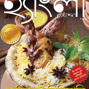 December'16 Hangla Hneshel Magazine