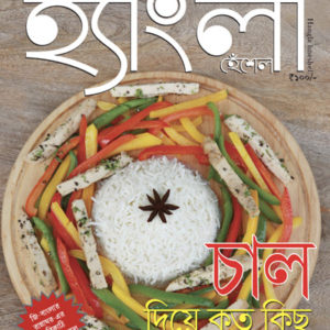 March'17 Hangla Hneshel Magazine
