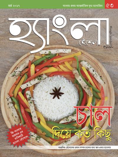 March'17 Hangla Hneshel Magazine