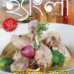 November'16 Hangla Hneshel Magazine