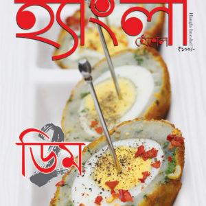 February'17 Hangla Hneshel Magazine