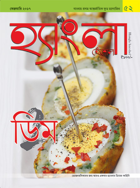 Hangla-Feb-Issue1