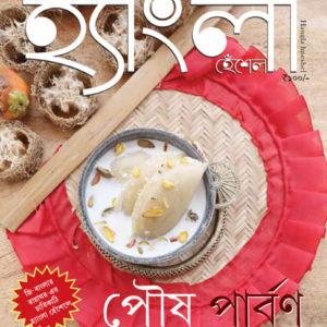 Hangla-Jan-Cover