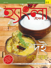 May'17 Hangla Hneshel Magazine