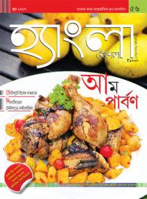 June'17 Hangla Hneshel Magazine