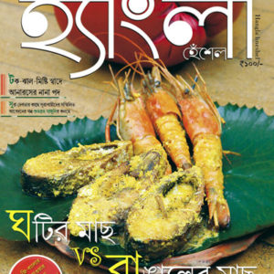 July'17 Hangla Hneshel Magazine