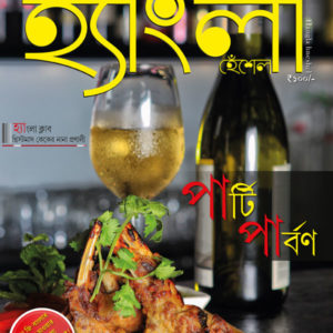 Hangla-December-Issue