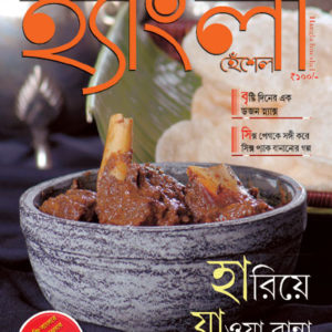 August'17 Hangla Hneshel Magazine