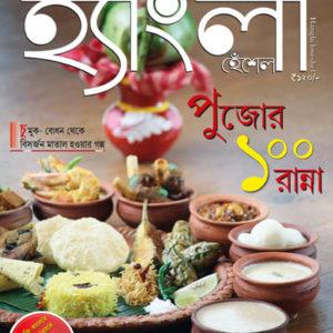 Hangla-Sharad-Sankhya--Issu