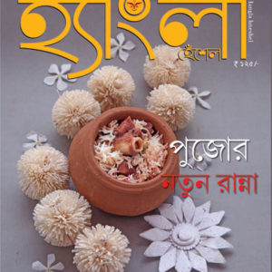 Cover-72_Sarad-Sankhya