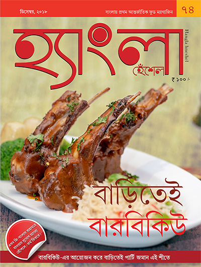 Hangla-Issue74