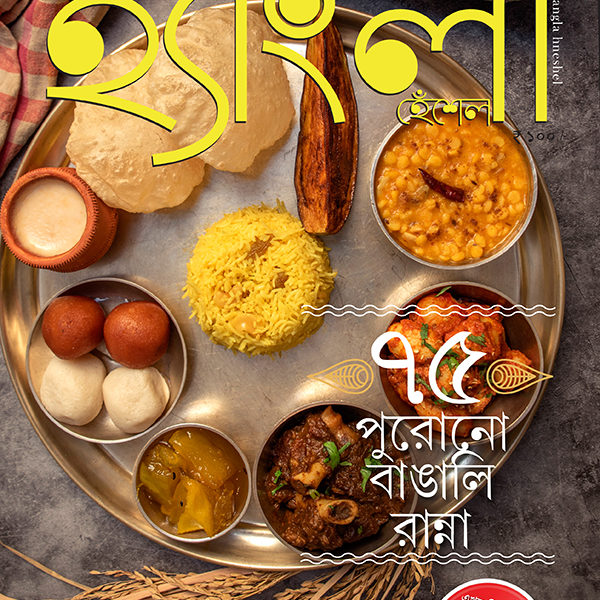 Hangla-April-Cover_small