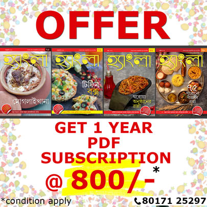 Hangla Online Subscription
